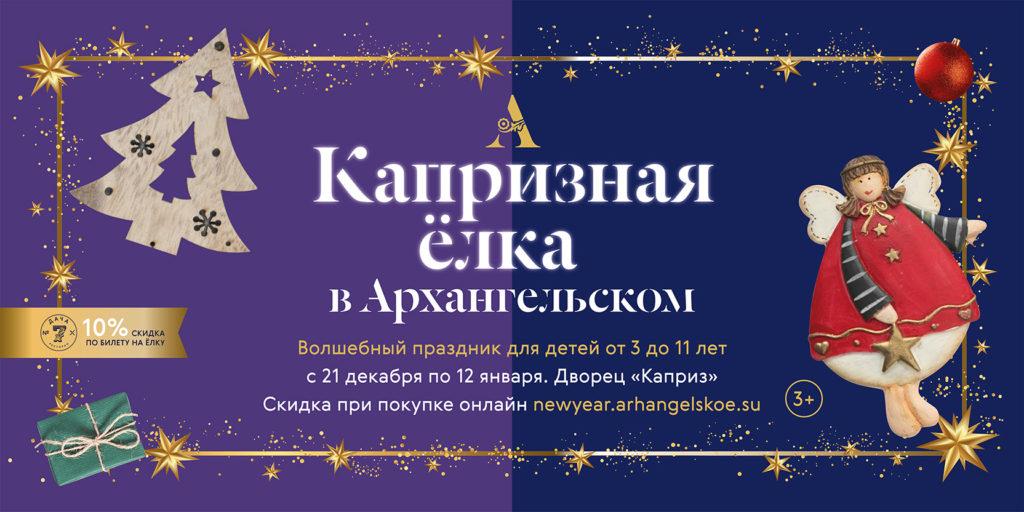 Открытие зимнего сезона ДК Подмосковье