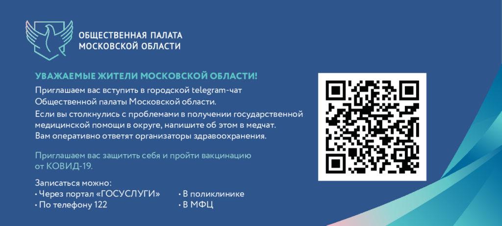 Городской telegram-чат