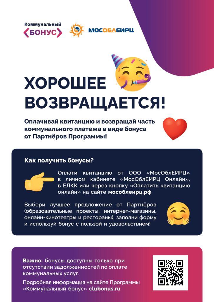 """Коммунальный """"Бонус"""""""