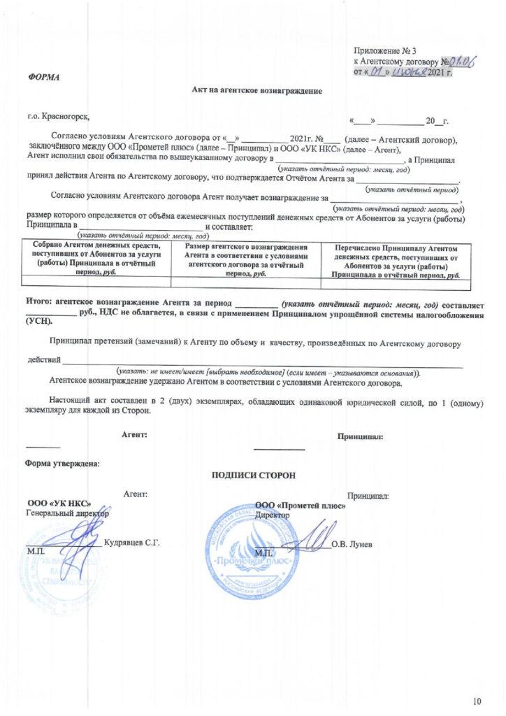 """Агентский договор между ООО """"УК НКС"""" и ООО """"Прометей плюс"""""""